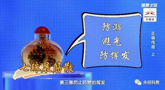 健康之路20180630,郭珈宜,七珠展筋散,平乐郭氏正骨传奇(上)