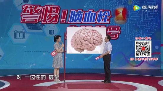 健康大问诊20180704,王国平,如何早期发现脑血栓的危险因素