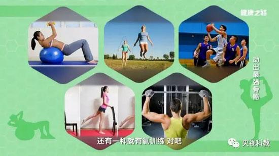 健康之路20180709,罗冬梅,动出最强骨骼,如何锻炼骨骼