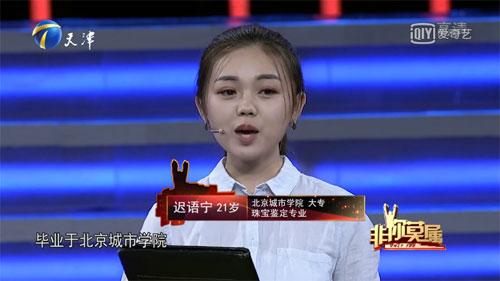 非你莫属20180709视频,迟语宁,黎皇志,韩伟明,胥红岩
