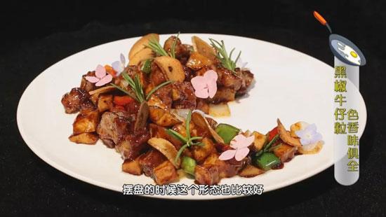 暖暖的味道20180724,刘强,黑椒牛仔粒,煎烧香肠茄子