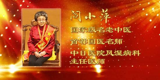 养生堂20180728,阎小萍,女国医的传世治痹法,芫荽胡椒羊骨汤