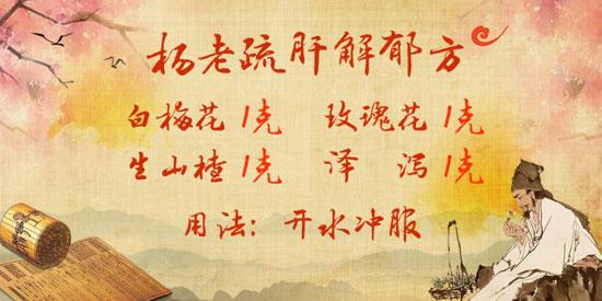 养生堂20180730,杨铮,杨氏降糖法,独辟蹊径巧降糖,祛湿茶保健方