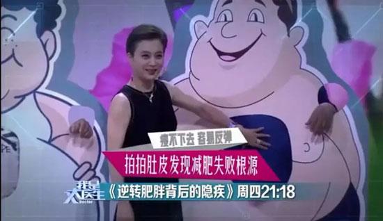 我是大医生20180802,李玲玉,3个月减10斤,逆转肥胖背后的隐疾