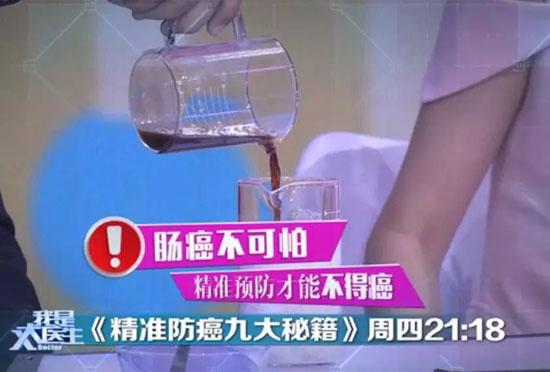 我是大医生20180809,刘骞,肠癌,精准防癌九大秘籍