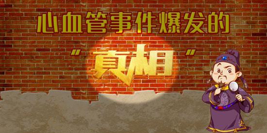 养生堂20180812,杨志旭,攻补兼施降伏邪,湿气,六邪,祛湿