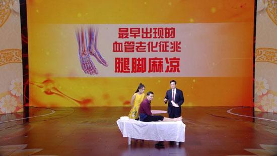 养生堂20180816,李拥军,你的血管比你老吗?手脚麻凉,血管年龄