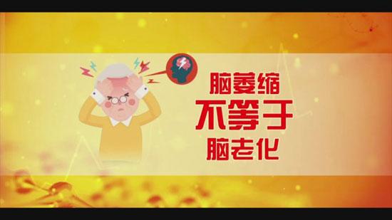 养生堂20180819,赵性泉,你的大脑比你老吗?脑萎缩,脑老化