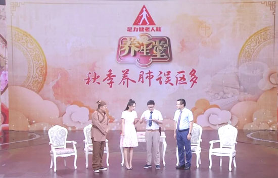养生堂20180826,王玉光,秋季养肺,祝氏抗敏茶,金秋防风保安康