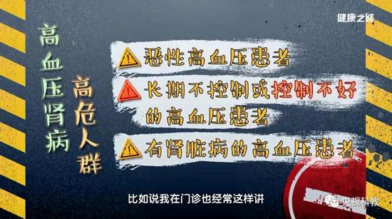 健康之路20180826,刘文虎,别让高血压伤了肾,高血压肾病高危人群