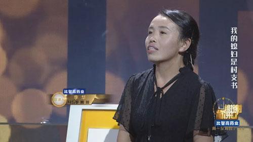 谢谢你来了20180830,我的媳妇是村支书,李华,刘勇