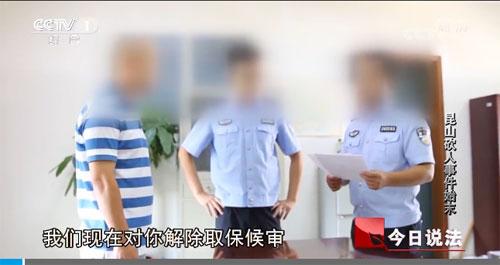 今日说法20180906,昆山砍人事件始末,于海明,刘海龙
