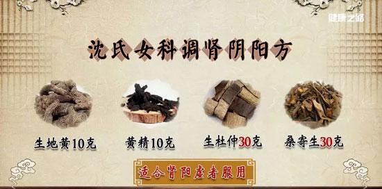 健康之路20180913,韩学杰,巧用经方来养肾,沈氏女科调肾益精汤
