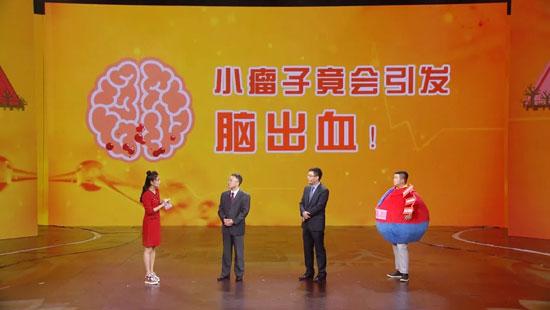 养生堂20180918,周晓峰,脑出血,高血压,揭开小瘤子的三张面孔