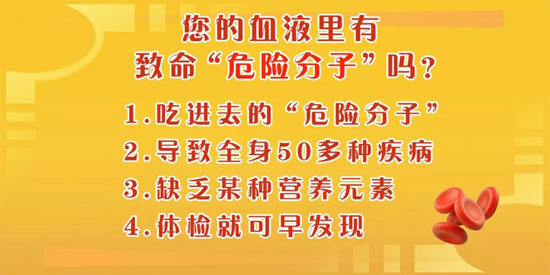 养生堂20180920,吕继辉,小心血液中的危险分子,同型半胱氨酸