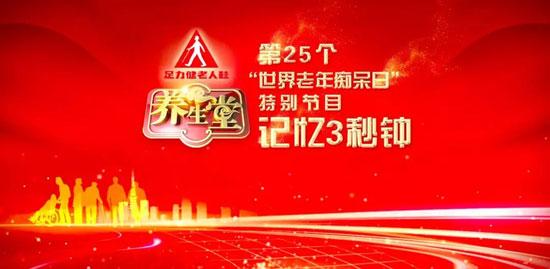 养生堂20180921,田金洲,世界老年痴呆日特别节目,记忆3秒钟