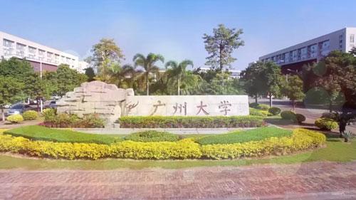 百家讲坛20180922,我们的大学:广州大学,校长魏明海