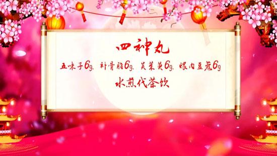养生堂20180923,童文新,张晋,四神丸,回家吃饭之调料也养生