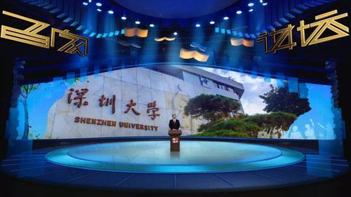 百家讲坛20180924,我们的大学:深圳大学,校长李清泉,周海江
