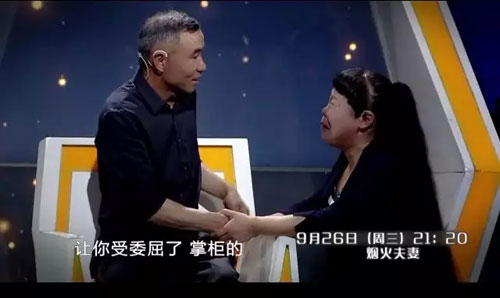 谢谢你来了20180926视频,烟火夫妻,刘玉华,刘明春