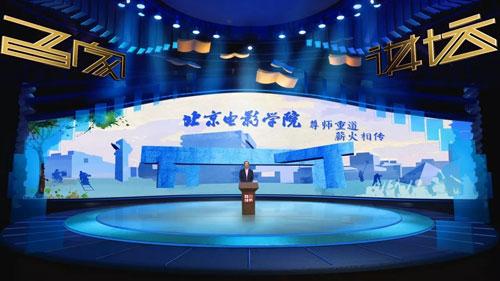 百家讲坛20180927,北京电影学院,校长孙立军,娜仁花,丁牧