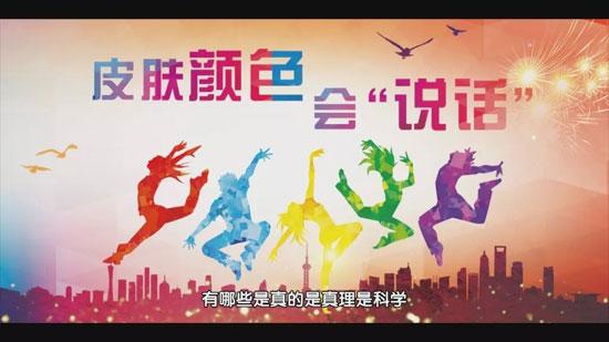 养生堂20180927,晋红中,皮肤颜色会说话,红斑,嘴唇发紫