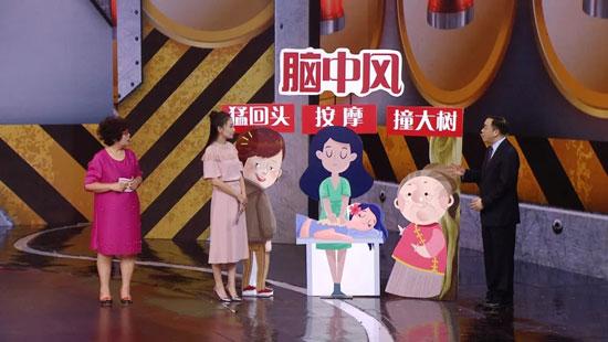 养生堂20180928,彭斌,警惕脑中风的误区,输液预防脑中风