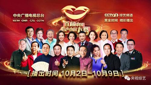 首届中国相声小品大赛第1期今日开播,央视综艺视频在线直播回看