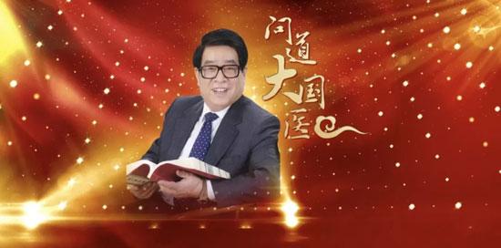 养生堂20181003,问道大国医之张大宁2,补肾活血方,养生食疗方