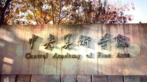 百家讲坛20181003,我们的大学:中央美术学院,校长范迪安,隋建国