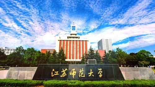 百家讲坛20181006,我们的大学:江苏师范大学,校长周汝光,傅刚
