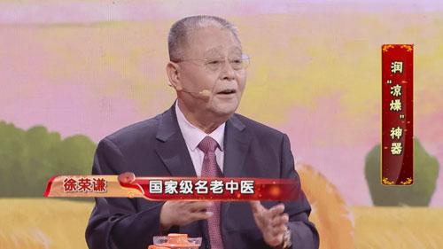 养生堂20181009,徐荣谦,次寒猛虎深秋来,秋梨膏润燥,杏苏散