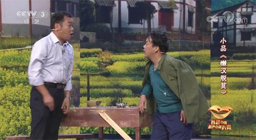 中国相声小品大赛第8期,懒汉脱贫,年会,父与子,我是老司机