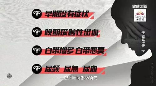 健康之路20181010,谭先杰,宫颈癌,子宫故事(下)女性恶性肿瘤