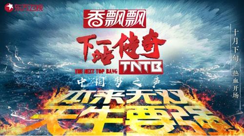 中国梦之声下一站传奇什么时候播出时间,在线播放视频,东方卫视
