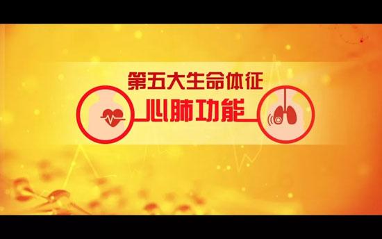 养生堂20181016,赵威,心不老,人长寿,第五大生命体征,心肺功能