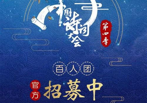 中国诗词大会第四季报名方式,中国诗词大会怎么报名,2018