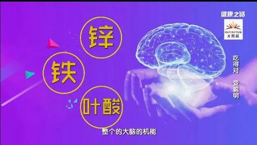 健康之路20181024,常翠青,吃得对,变聪明,吃什么补充大脑