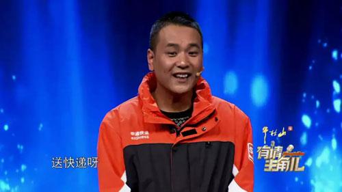 有请主角儿20181024,最牛快递哥窦立国,电商巨人崔万志旗袍