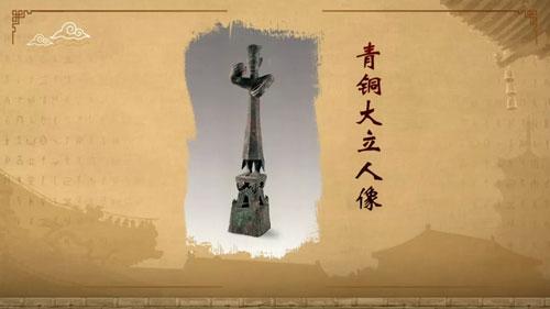 百家讲坛20181025,万娇,镇馆之宝第3季,第3集:神秘立人像