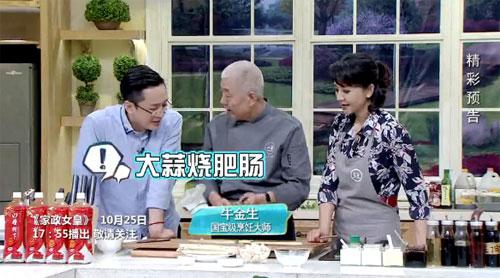 家政女皇20181025,牛金生,大蒜烧肥肠,卢晓光,菜花乱真咕�K肉
