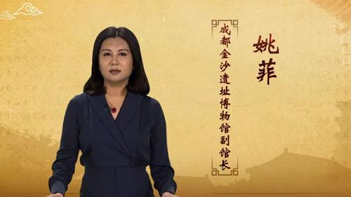 百家讲坛20181027,姚菲,成都金沙遗址博物馆,太阳神鸟金箔