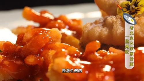 暖暖的味道20181104视频,苗凡,一鱼双吃,清新版爆三样
