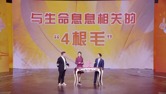 养生堂20181107,郑月宏,拯救生命的四根毛