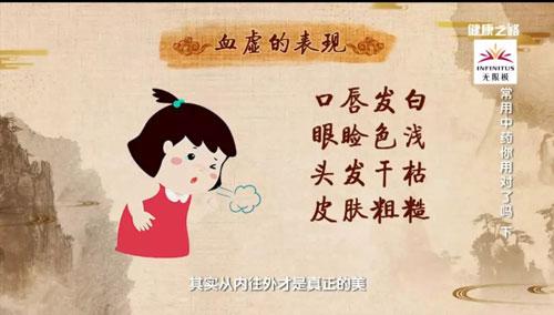 健康之路20181108,张媛,人参的服用方法,自制玉灵膏