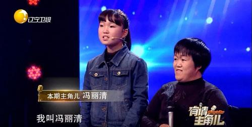 有请主角儿20181114,冯丽清,11岁女孩小鬼当家