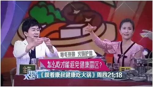 我是大医生20181115,于康,跟着康叔健康吃火锅