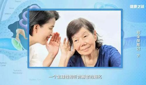 健康之路20181121,马芙蓉,耳聋,耳鸣的原因,耳石症