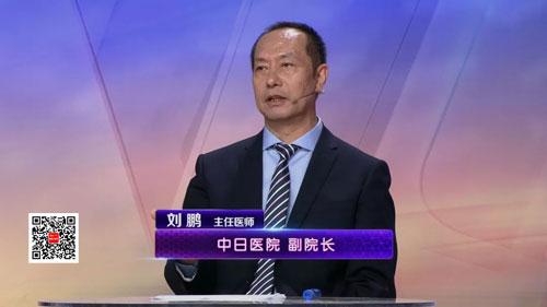 健康之路20181122,刘鹏,血管健康测出来(上)预防血管疾病
