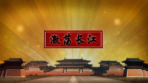 百家讲坛20181124,于赓哲,大唐开国(下部)11 激荡长江